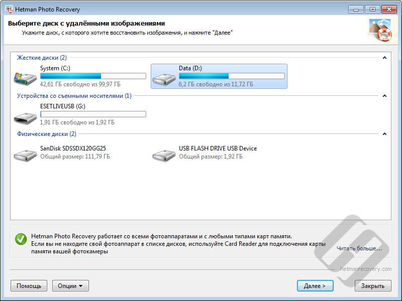 скачать бесплатно программу для восстановления карты памяти на русском - фото 7