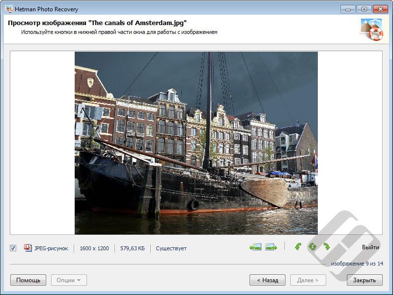 Hetman Photo Recovery – просмотр восстановленного изображения в полную величину