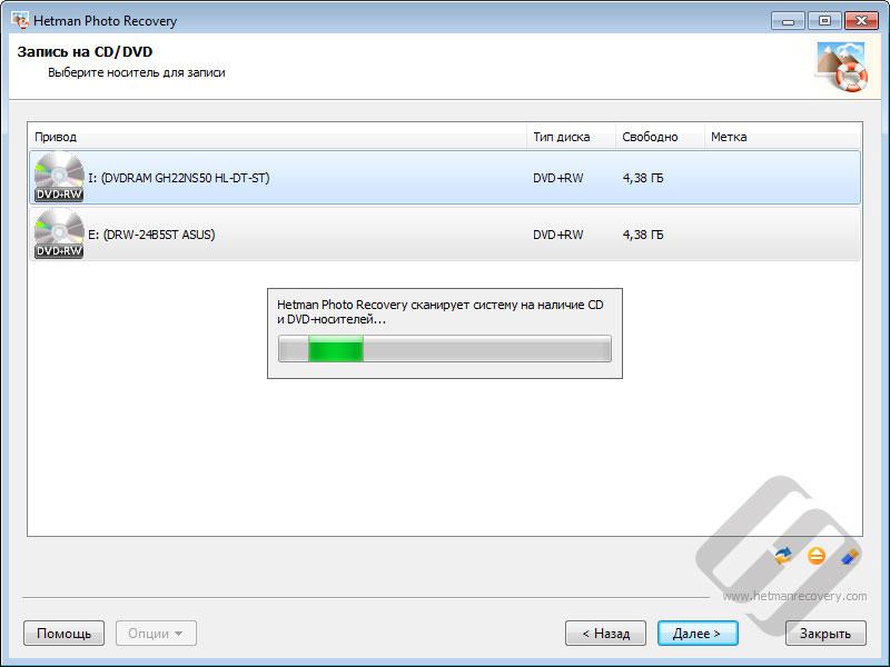 Hetman Photo Recovery – выбор привода для записи фотографий на CD / DVD