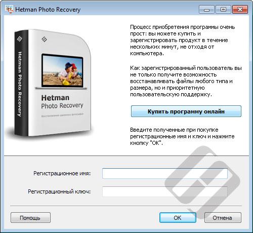 Hetman Photo Recovery – регистрация программы