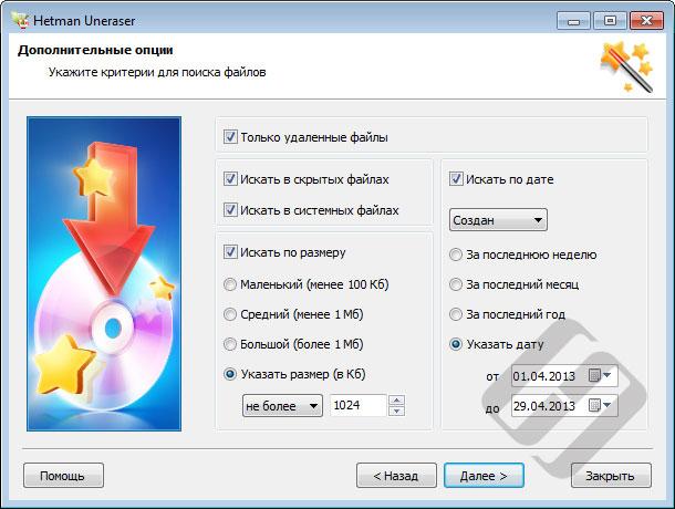 Hetman Uneraser- фильтр восстановленных файлов по дате создания и размеру