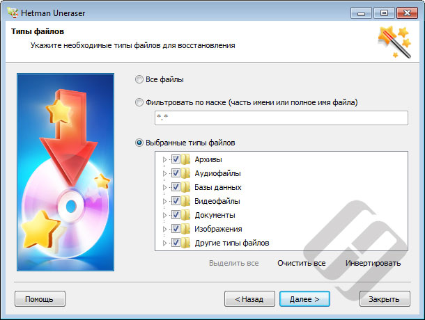 Hetman Uneraser – фильтр восстановленных файлов по типу файла