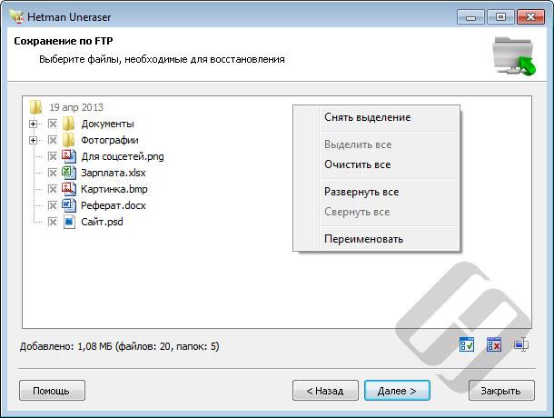Hetman Uneraser – выбор файлов для записи по FTP