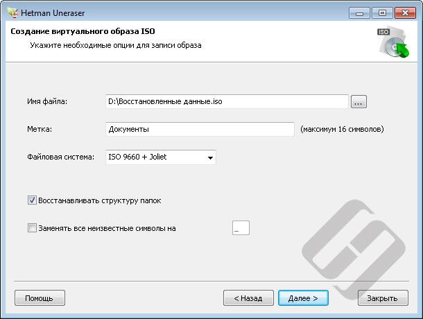 Hetman Uneraser – опции записи восстановленных файлов на ISO