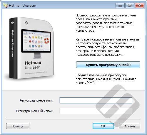 Hetman Uneraser – регистрация