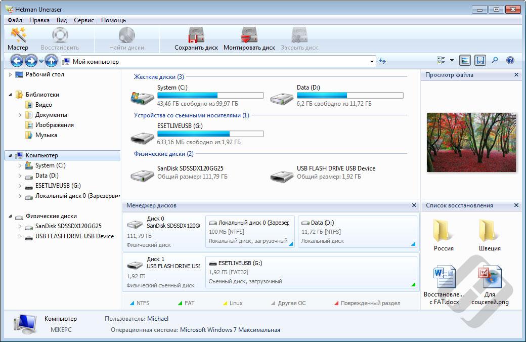 Hetman Uneraser – список дисков для сканирования