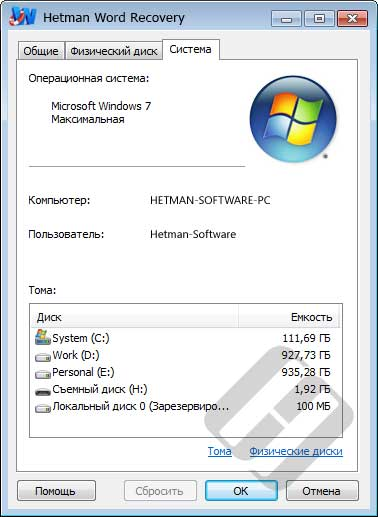 Hetman Word Recovery – свойства системы