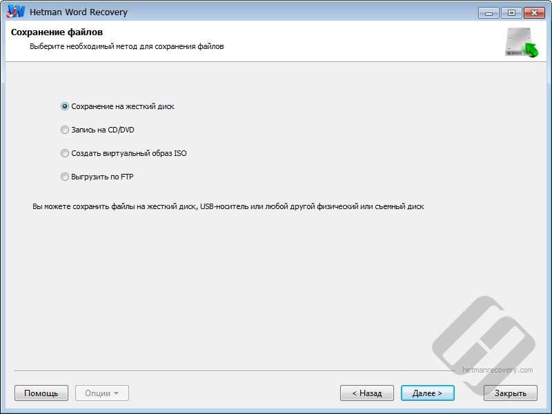 Hetman Word Recovery – сохранение файлов