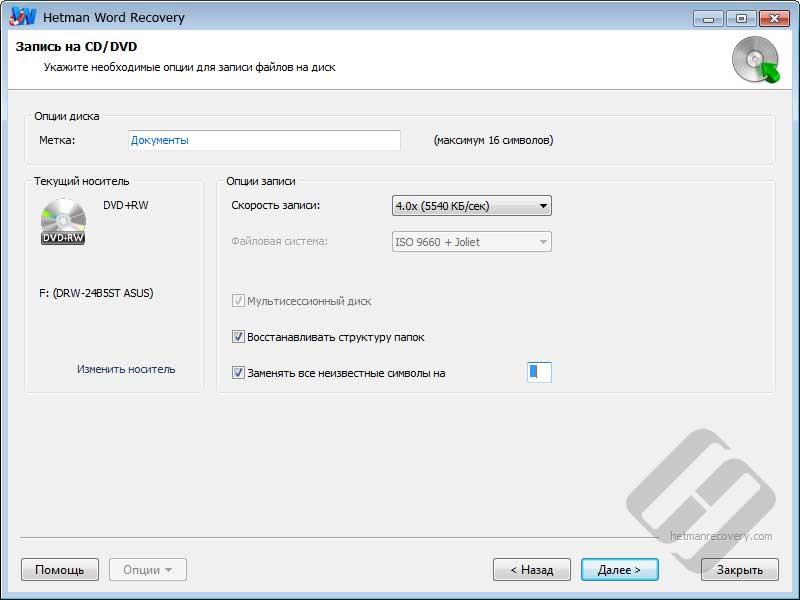 Hetman Word Recovery – опции записи