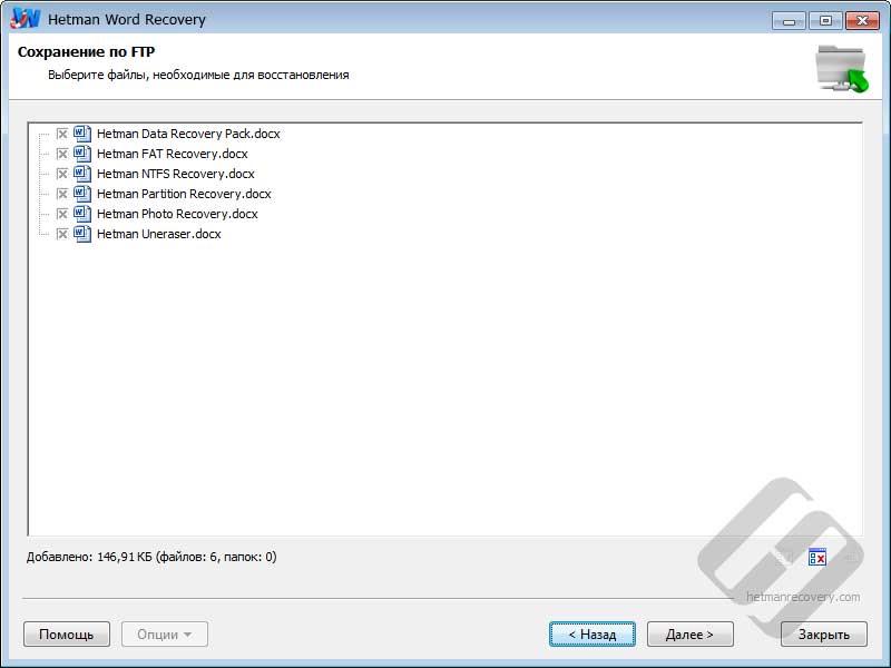 Hetman Word Recovery – выбор файлов для записи по FTP