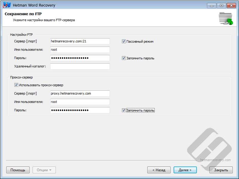 Hetman Word Recovery – опции записи на FTP