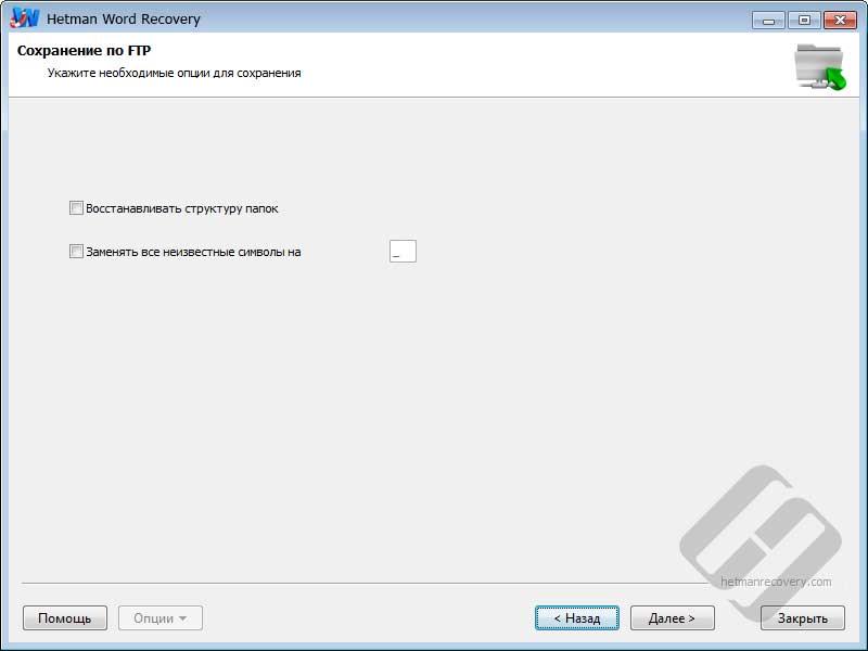 Hetman Word Recovery – дополнительные опции записи по FTP