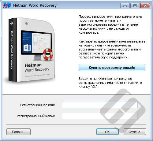 Hetman Word Recovery – регистрация