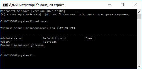 Командная строка Windows 10: net user