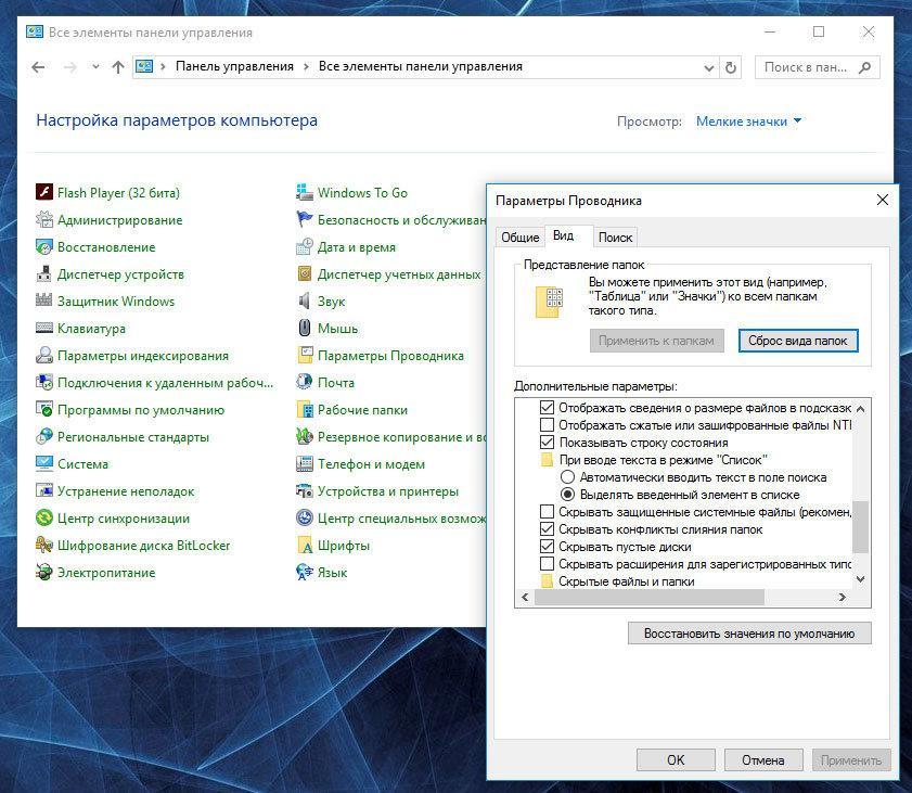 Параметры папок (Параметры Проводника) Windows 10