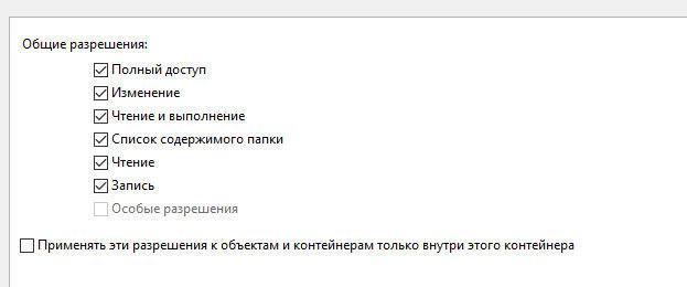 Общие разрешения Windows 10