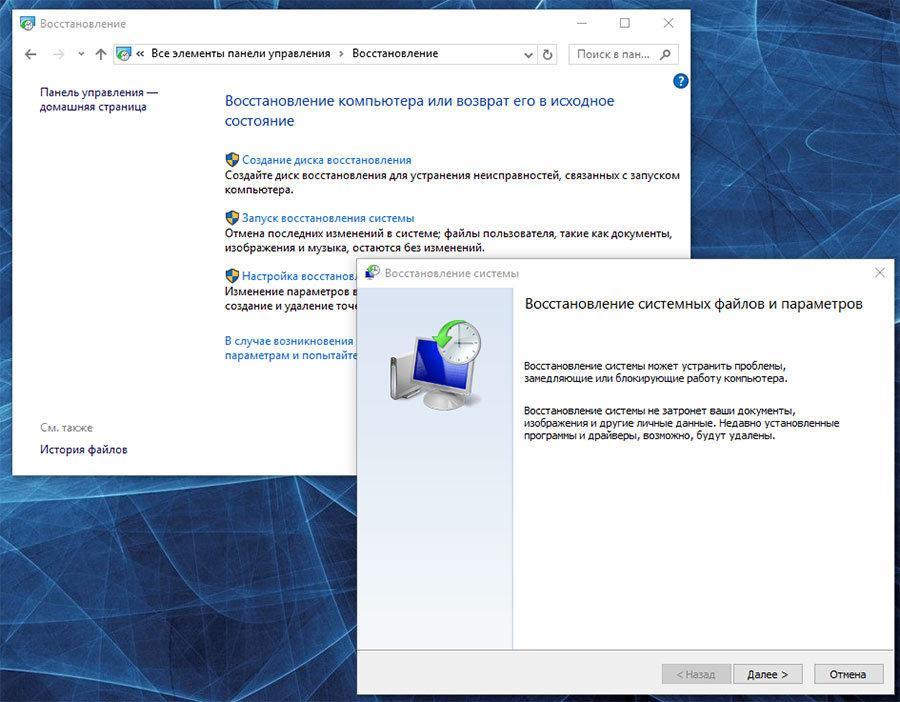 Запуск восстановления системы Windows 10