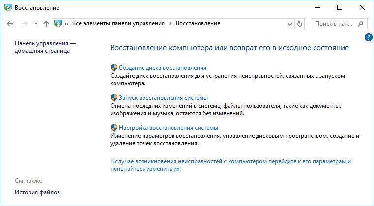Настройка восстановления системы Windows 10