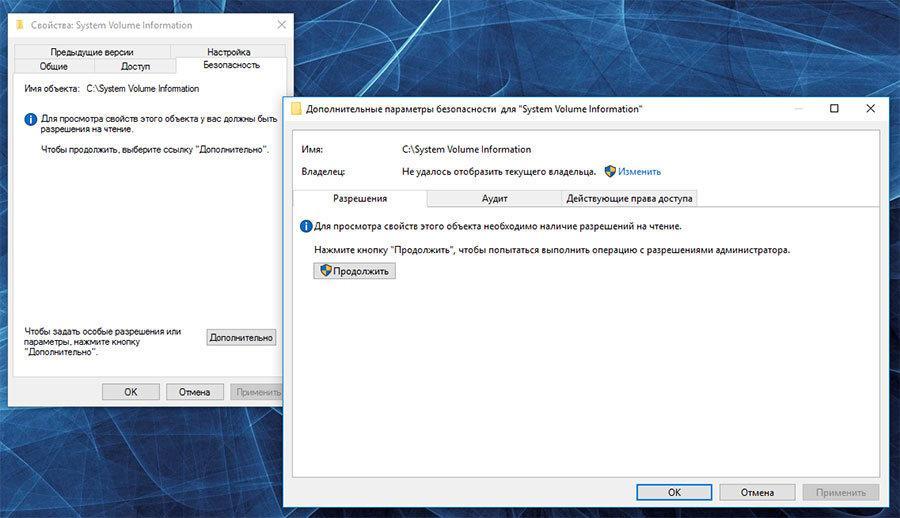 Дополнительные параметры безопасности ystem Volume Information