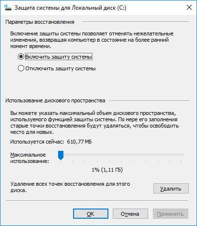 Удаление всех точек восстановления для диска Windows 10