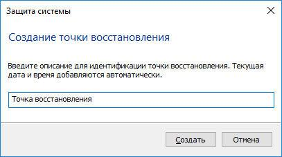 Cоздания точки восстановления Windows 10