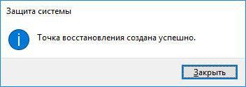 Защита системы Windows 10