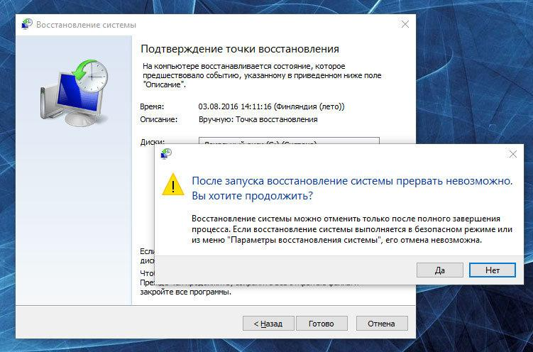 Подтвердите восстановления Windows 10 из точки восстановления