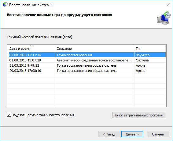 Менеджер точек восстановления Windows 10