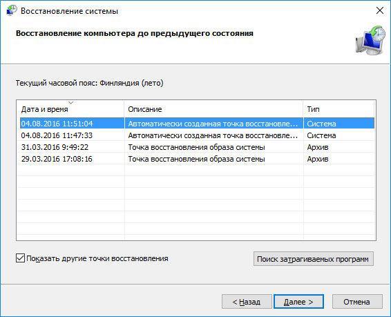 Восстановления системы Windows 10