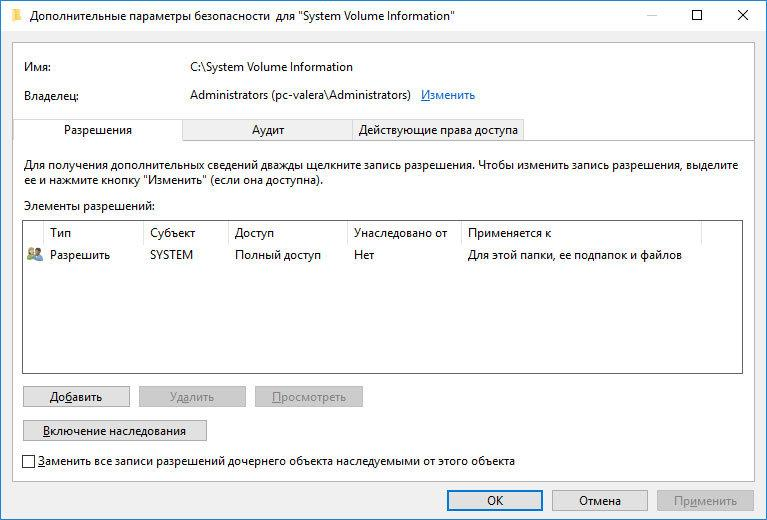 Права доступа к папке System Volume Information Windows 10