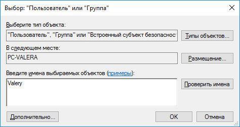 Имя пользователя которому предоставляются права доступа Windows 10