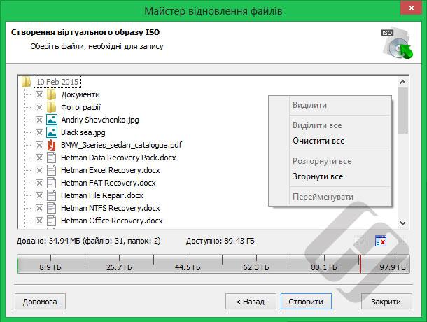 Hetman FAT Recovery: Вибір файлів для створення ISO