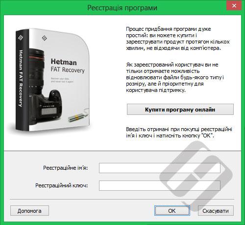 Hetman FAT Recovery: Форма регістрації