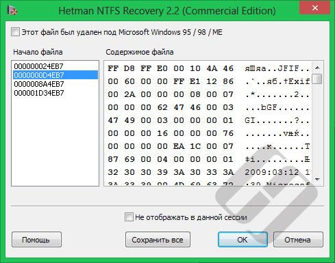 Hetman NTFS Recovery: Початок файлу