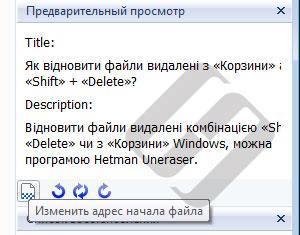 Hetman NTFS Recovery: Кнопка початку файла