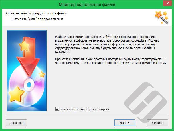 Hetman NTFS Recovery: Майстер відновлення