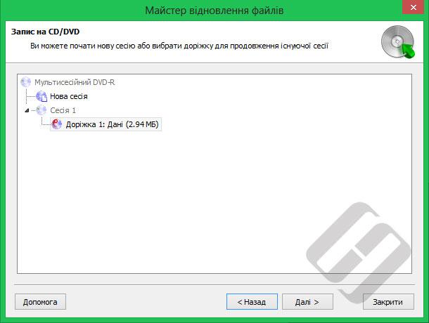 Hetman NTFS Recovery: Мультисесійний запис