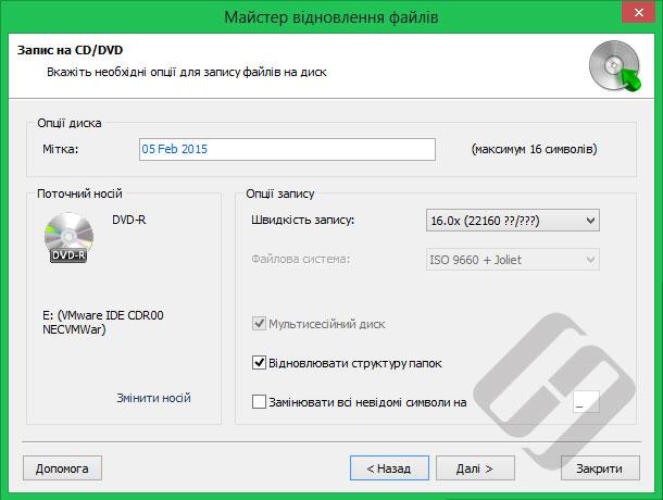 Hetman NTFS Recovery: Параметри запису на DVD