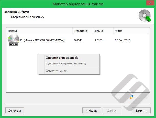 Hetman NTFS Recovery: Вибір DVD приводу