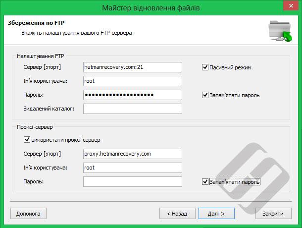 Hetman NTFS Recovery: Праматери FTP