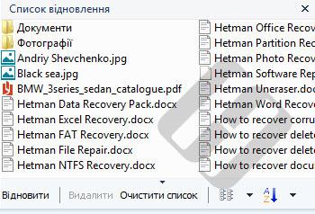 Hetman NTFS Recovery: Корзина відновлення