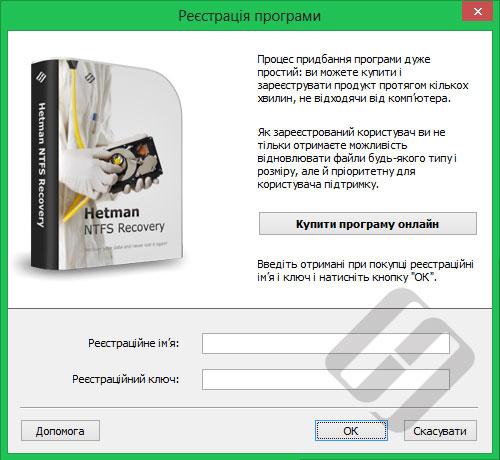 Hetman NTFS Recovery: Форма регістрації