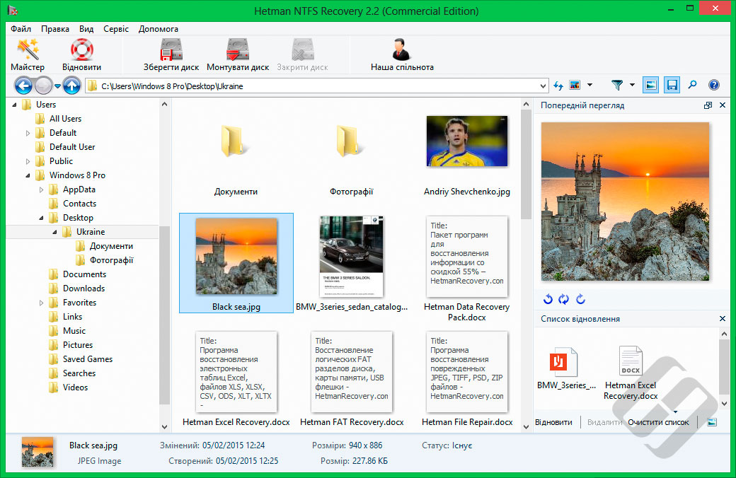 Hetman NTFS Recovery: Відновлення крок за кроком