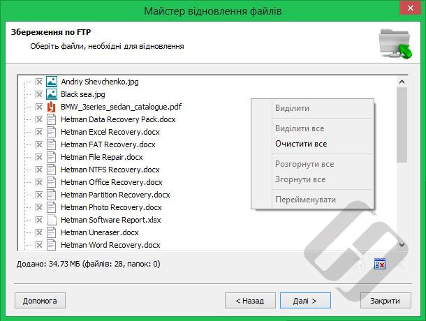 Hetman Partition Recovery: Вибір файлів для збереження на FTP