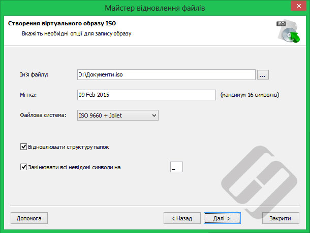 Hetman Partition Recovery: ISO параметри