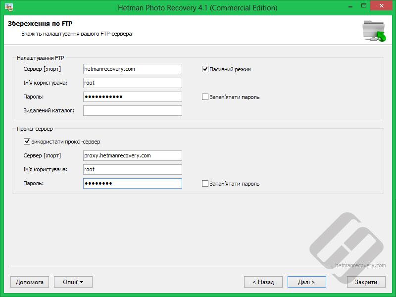 Hetman Photo Recovery: FTP параметри