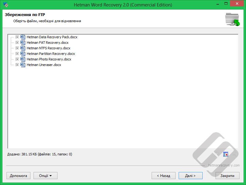 Hetman Word Recovery: Вибір файлів для FTP